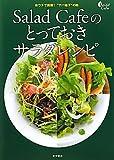 Salad Cafeのとっておきサラダレシピ