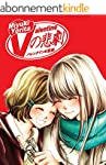Valentine no higeki (yuri manga) (Jap...