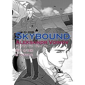 SKYBOUND (モノクローム・ロマンス文庫)