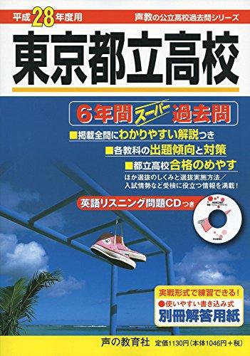東京都立高校6年間スーパー過去問 平成28年度用 (公立高校過去問シリーズ)