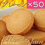 訳あり お試し 豆乳おからクッキー【プレーン味】ダイエットクッキー