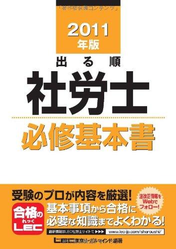2011年版 出る順社労士 必修基本書