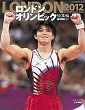 ロンドンオリンピック総集編 2012年 8/30号 [雑誌] (週刊朝日増刊)
