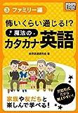 怖いくらい通じる! 魔法のカタカナ英語 (3) ファミリー編 (impress QuickBooks)