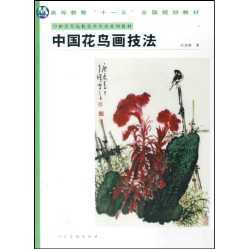 中国花鸟画技法 中国高等院校美术专业系列教材 孙