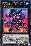 遊戯王カード CNo.101 S・H・Dark Knight[ウルトラ] / レガシー・オブ・ザ・ヴァリアント(LVAL) 遊戯王ゼアル