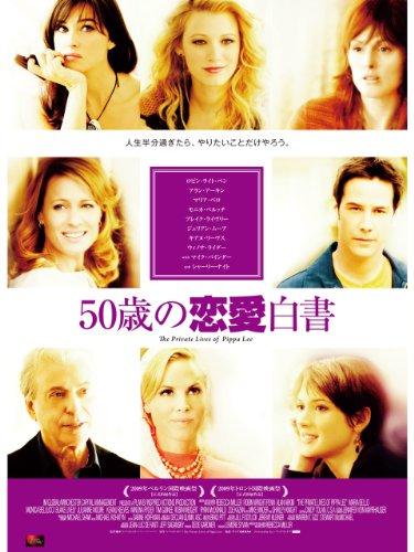 50歳の恋愛白書 (字幕版)