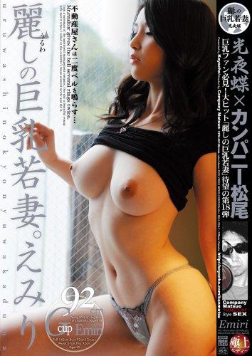 麗しの巨乳若妻。えみり [DVD]