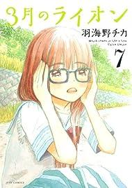 3月のライオン 7 (ジェッツコミックス)