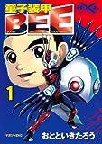 童子装甲BEE (1) (マガジンZコミックス)