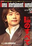 KEJ別冊vol.3 Rain (ピ) のすべて 2007年 12月号 [雑誌]