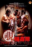 女子社員更衣室 覗き強姦隊 [DVD]