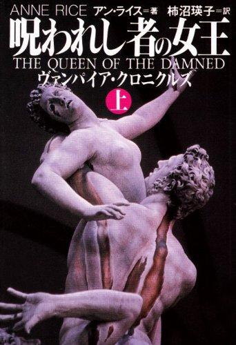 呪われし者の女王〈上〉―ヴァンパイア・クロニクルズ