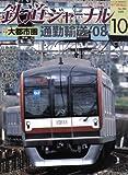 鉄道ジャーナル 2008年 10月号 [雑誌]