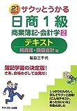 サクッとうかる日商1級商業簿記・会計学テキスト 2 純資産…