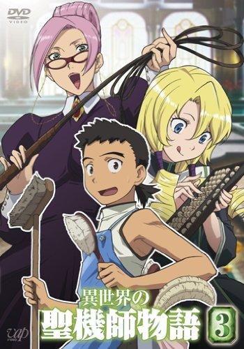 異世界の聖機師物語 3 [DVD]