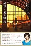 列車と愛の物語