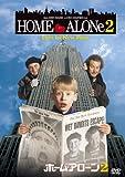 ホーム・アローン2[DVD]