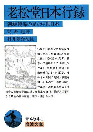 老松堂日本行録―朝鮮使節の見た中世日本