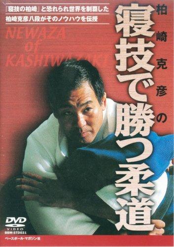 柏崎克彦の寝技で勝つ柔道[DVD]