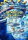 SFメカニック・ファンタジー 小松崎茂の世界