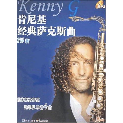 肯尼基经典萨克斯曲76首(附光盘1张)