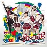 まごころ to you (ALBUM+DVD) (ミュージックビデオ盤)