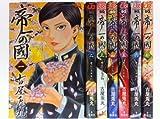帝一の國 コミック 1-7巻セット (ジャンプコミックス)