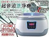 超音波洗浄機 HDC-2818B