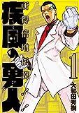 疾風の勇人(1) (モーニングコミックス)