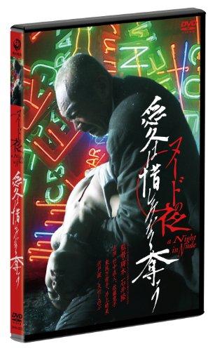 ヌードの夜/愛は惜しみなく奪う [DVD]