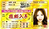 AKB48免許証 飛翔入手フライングゲット【板野友美】