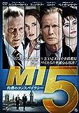 MI5:灼熱のコンスパイラシー [DVD]