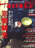 Hanako WEST (ハナコウエスト) 2007年 11月号 [雑誌]