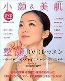 小顔&美肌整顔DVDレッスン―素顔からキレイになる! (TODAYムック)