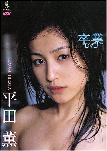 平田薫 卒業DVD