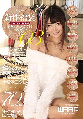 新作福袋2015年1月 美味しいとこだけツマミ喰いvol.3 [DVD]