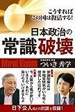日本政治の常識破壊
