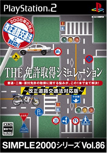 SIMPLE2000シリーズ Vol.86 THE 免許取得シミュレーション‾改正道路交通法対応版‾