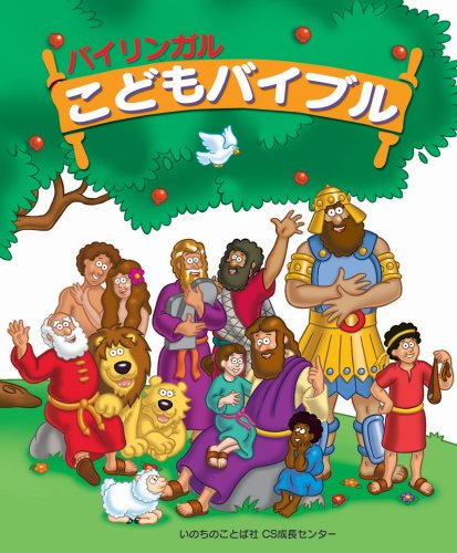 The Beginner's Bible: Japanese-English: Bilingual Children's Bible Stories (English and Japanese Edition)