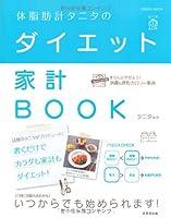 体脂肪計タニタのダイエット家計BOOK (SEIBIDO MOOK)