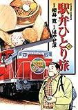 駅弁ひとり旅(10) (アクションコミックス)