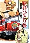 駅弁ひとり旅 第10巻
