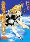 ああっ女神さまっ 第38巻 2008年12月22日発売