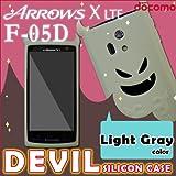 F-05D ARROWS X LTE用  【グレイ悪魔 デビルシリコンケース】 ライトグレーデビル : アローズX FUJITSU docomo