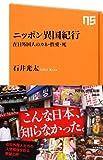 ニッポン異国紀行—在日外国人のカネ・性愛・死 (NHK出版新書 368)
