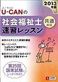 2013年版U-CANの社会福祉士速習レッスン(共通科目) (U-CANの資格試験シリーズ)