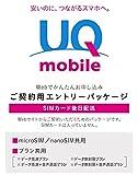 UQ mobileエントリーパッケージ au対応SIM(マイクロ、ナノ) データ通信/音声通話 月額980円(税抜)~/ VEK38JYV