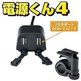 ナンカイ(NANKAI) 電源くん4 USB(2.1A)×2ポート DC-1204