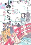 『京都怪談 おじゃみ』 by 神狛しず